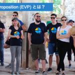 Employee Value Proposition (EVP)とは?