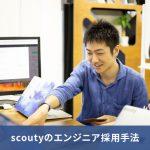 採用者の8割が転職潜在層!scoutyのエンジニア採用手法と実績