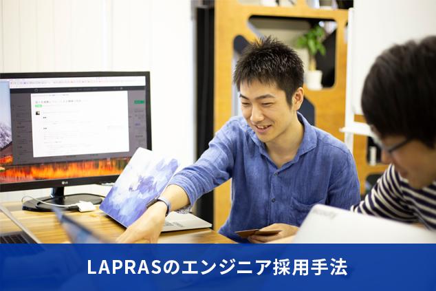 採用者の8割が転職潜在層!LAPRASのエンジニア採用手法と実績