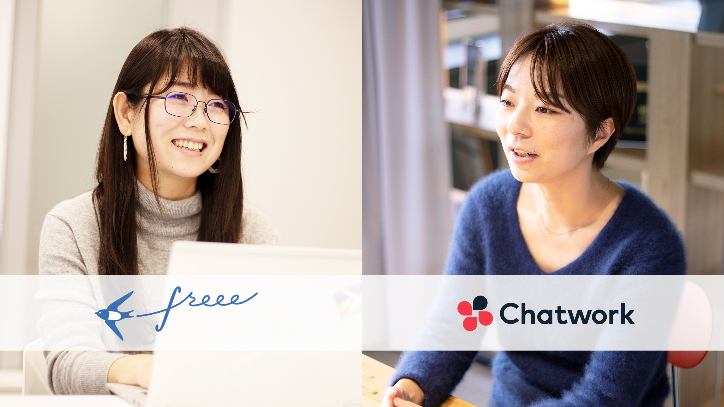 freeeとChatwork、2019年のエンジニア採用チャネルをすべて公開